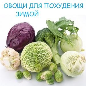 Овощи для похудения зимой