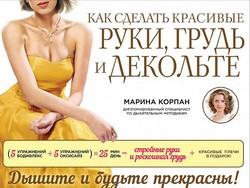 Заказать книгу Марины Корпан